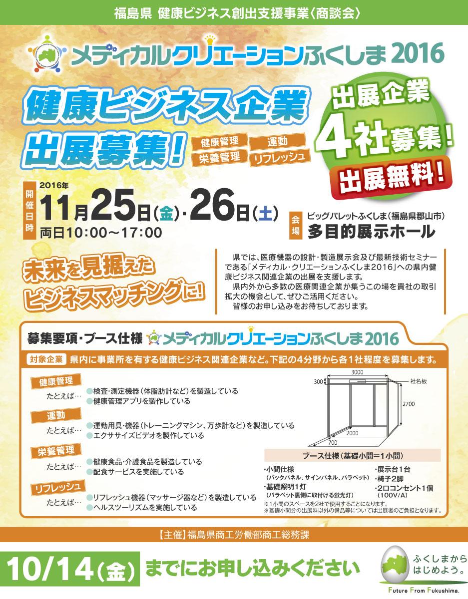 福島県 健康ビジネス創出支援事業〈商談会〉